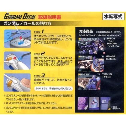 Bandai HGUC Gundam Decal for MS Zeon 3 GD-38