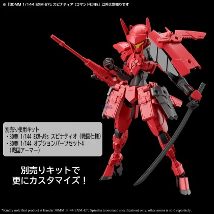 [OMGPO Mar 2022 ] Bandai 30MM 1/144 EXM-E7c Spinatia (Command Type) 62183 (Available in Mar ~ April 2022)
